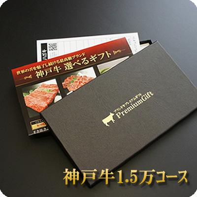 内祝い 母の日 カタログギフト お肉 お祝い返し 父の日● 神戸牛 選べる ギフト券 ボックス(1.5万コース) ●【楽ギフ_のし】肉 ギフト券 ギフト 誕生日 入学祝い