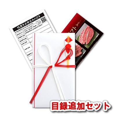 近江牛選べるギフト目録セット(2万コース)