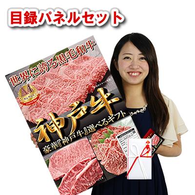 ビンゴ 景品 お肉 目録 二次会 カタログギフト ボーリング大会 ● 神戸牛 選べる ギフト 目録 パネル セット (3万コース)●2次会 景品 肉 目録 パネル 松坂牛 もあり。