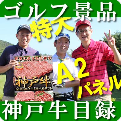 ゴルフ コンペ 景品 肉 目録 カタログギフト パネル● 神戸牛 選べる ギフト 目録 パネル セット (3万コース)●2次会 景品 お肉 目録 パネル 松坂牛 もあり。