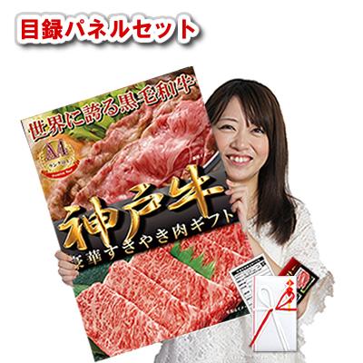 2次会 景品 お肉 目録 パネル● 神戸牛 すき焼き肉 250g(モモ) 目録 パネル セット●二次会 カタログギフト お肉 ゴルフ コンペ 松坂牛 目録 もあり。