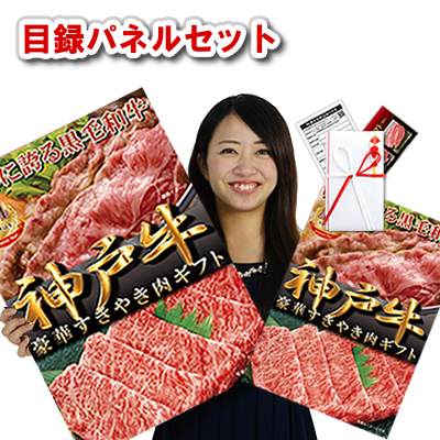 景品 目録 パネル付ギフト券 肉● 神戸牛 すき焼き肉 250g(モモ) 目録 パネル セット●二次会 カタログギフト お肉 ゴルフ コンペ 松坂牛 目録 もあり。