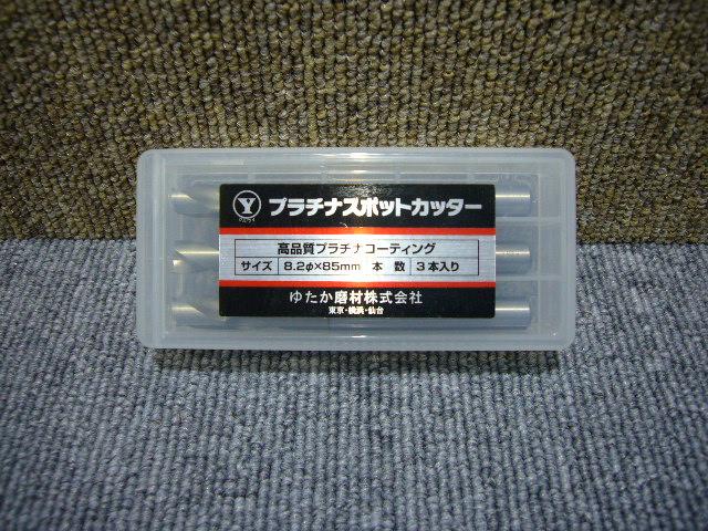 スポット ドリル 鋼板 カッター マルワイプラチナスポットカッターロング 8.2φ×85mm 3本