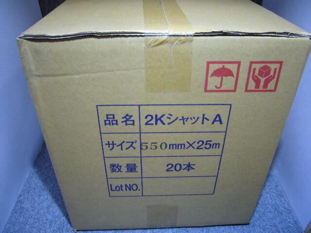 マスキング 養生 塗装作業 ゆたか磨材 2Kシャットマスカー 550A 550mm×25M 20本入り