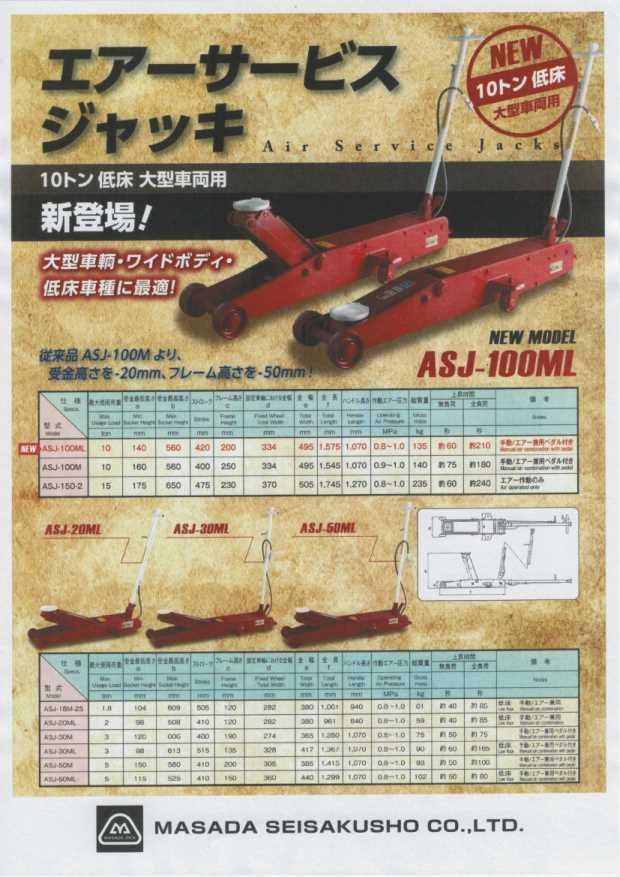 車 タイヤ交換 マサダ エアージャッキ ASJ-20ML