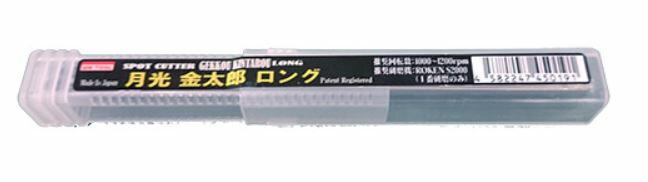 ビックツール 月光金太郎 ロング スポットカッター 8.2ミリ
