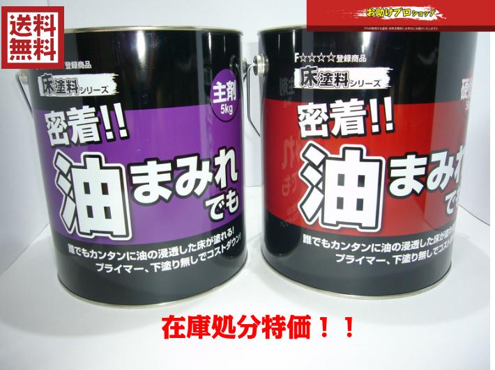 床塗料 密着 油 染めQ 床塗料 密着油まみれでも!! レッド 10kgセット (色目をご確認下さい。) ミッチャク