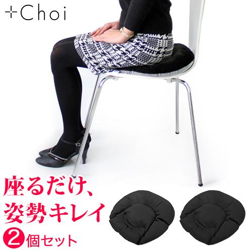 骨盤 クッション オフィス「座るだけ。骨盤立てて姿勢きれい」MARNA マーナ 骨盤座ぶとん 2個セット ブラック オフィス用【骨盤クッション 腰痛 クッション オフィス】【宅配便A】