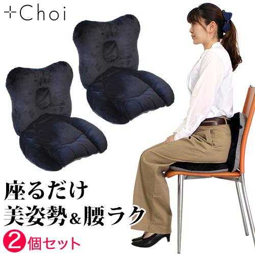 腰痛 クッション オフィス MARNA マーナ プラスチョイ 骨盤クッション 座椅子風 2個セット ブラック オフィス用 【宅配便A】
