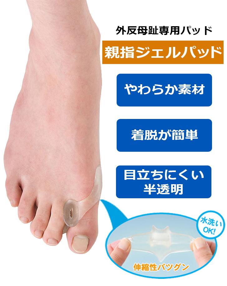 足 の 親指 が 痛い