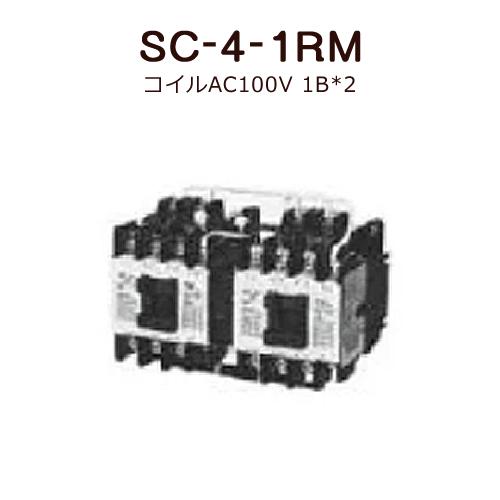 標準形電磁接触器(ケースカバーなし)富士電機 SC-4-1RM  コイルAC100V 1B*2
