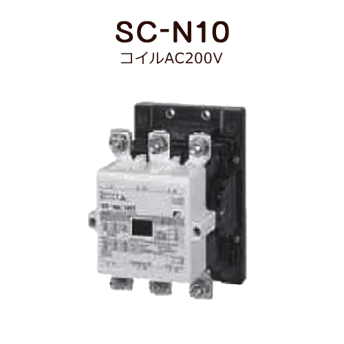 標準形電磁接触器(ケースカバーなし)富士電機 SC-N10 コイルAC200V