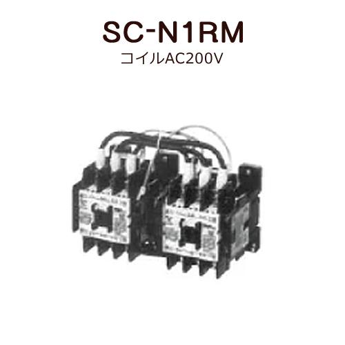 標準形電磁接触器(ケースカバーなし)富士電機 SC-N1RM コイルAC200V 2a2b