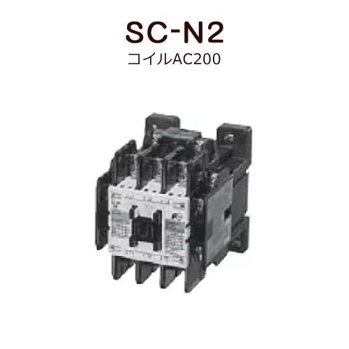 富士電気 電磁接触器 SC-N2 コイル電圧 AC200V