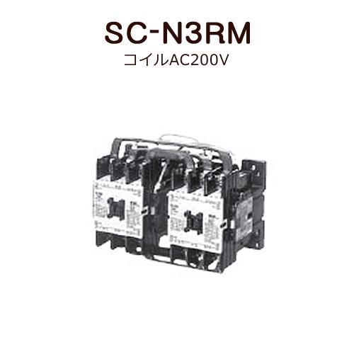 標準形電磁接触器(ケースカバーなし)富士電機 SC-N3RM コイルAC200V