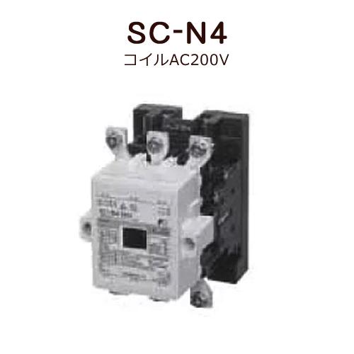 標準形電磁接触器(ケースカバーなし)富士電機 SC-N4 コイルAC200V
