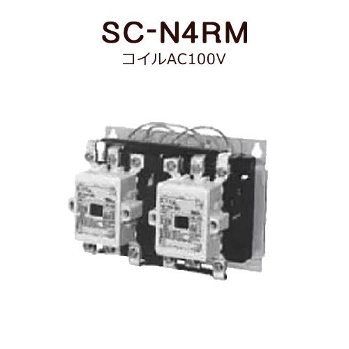 標準形電磁接触器(ケースカバーなし)富士電機 SC-N4RM コイルAC100V