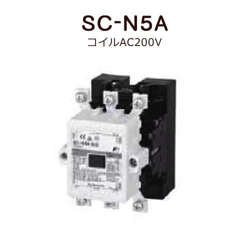 標準形電磁接触器(ケースカバーなし)富士電機 SC-N5A コイルAC200V
