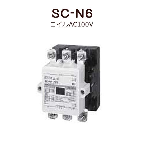 標準形電磁接触器(ケースカバーなし)富士電機 SC-N6 コイルAC100V