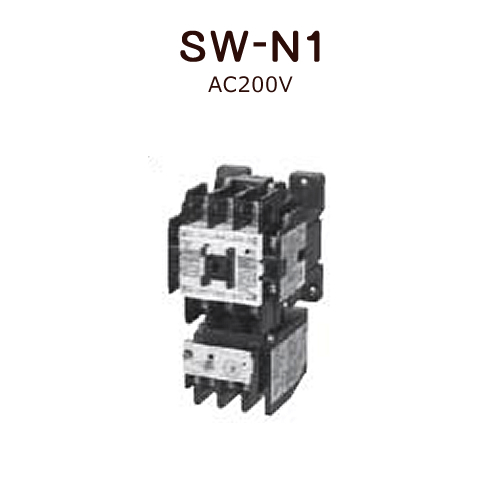 標準形電磁開閉器(ケースカバーなし) 富士電機 SW-N1 AC200V 2a2b