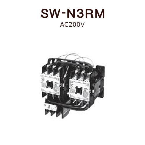 標準形電磁開閉器(ケースカバーなし)富士電機 SW-N3RM AC200V 2a2b