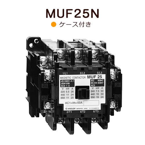 春日電機 電磁接触器 MUF 25N(ケース付き)