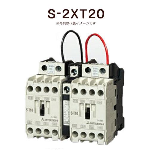 三菱電機 電磁接触器 MS-Tシリーズ(可逆) S-2XT20 AC200V