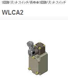 オムロン リミットスイッチ WLCA2-N 基準タイプ ローラレバーR38形