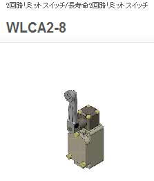 オムロン リミットスイッチ WLCA2-8-N 基準タイプ ローラレバーR63形