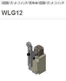 オムロン リミットスイッチ WLG12-N オーバトラベル高感度形 可変ローラレバー形