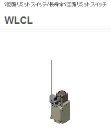 オムロン リミットスイッチ WLCL-N 基準タイプ 可変ロッドレバー25-140mm形