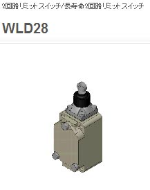 オムロン リミットスイッチ WLD28-N 基準タイプ シールトップローラプランジャ形