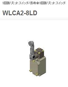 オムロン リミットスイッチ WLCA2-8LD-N 基準タイプ ローラレバーR63形 動作表示LED付