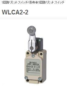 オムロン リミットスイッチ WLCA2-2-N 基準タイプ ローラレバーR38形