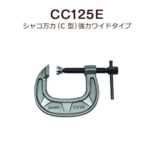 スーパーツール シャコ万力(C 型)強力ワイドタイプ CC125E