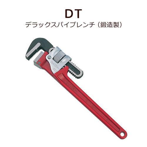 スーパーツール デラックスパイプレンチ(鍛造製)DT450E