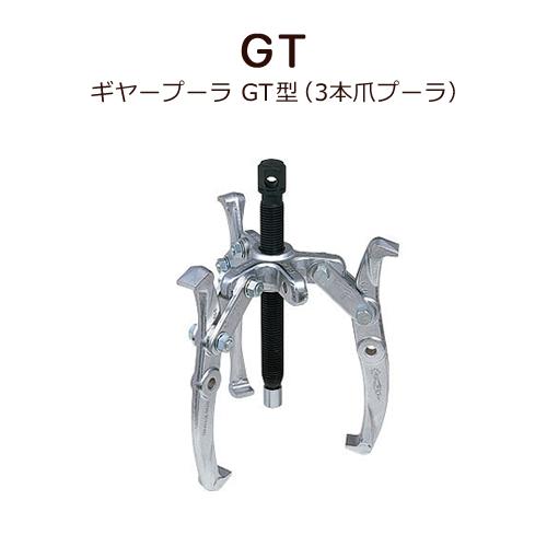 スーパーツール ギヤープーラ GT 型 (3本爪プーラ)GT18【送料無料】