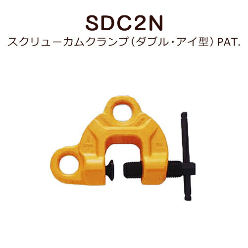 人気絶頂 スーパーツール スクリューカムクランプ(ダブル・アイ型) おとくす PAT. SDC2N:電材・工具専門店-DIY・工具