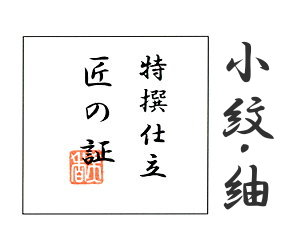 【水曜日のご注文はサンクス胴裏地無料サービス!】小紋・紬着尺 手縫い仕立て 「匠の証」