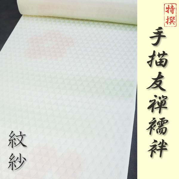 【反物】特撰 手描友禅襦袢 -紋紗- 単衣仕立て用
