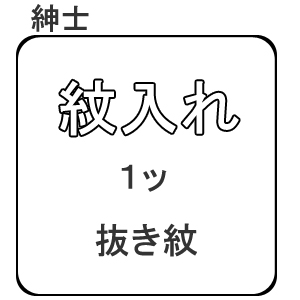 【男和装】紋入れ 染め抜き紋 1ッ紋