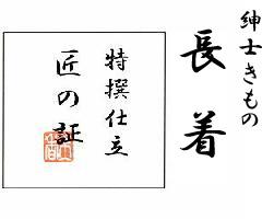 【おてんば 紳士きもの部】長着 紬・小紋 手縫い仕立て「匠の証」
