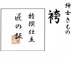 【おてんば 紳士きもの部】袴 手縫い仕立て「匠の証」本場米沢仕立て