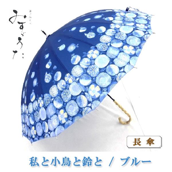 【みすゞうた】長傘 晴雨兼用【メール便不可】