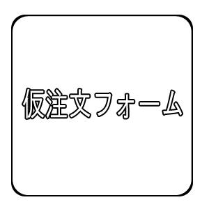 【おてんば加工部】仮注文フォーム