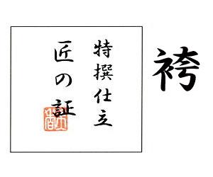 【おてんば】袴 手縫い仕立て「匠の証」