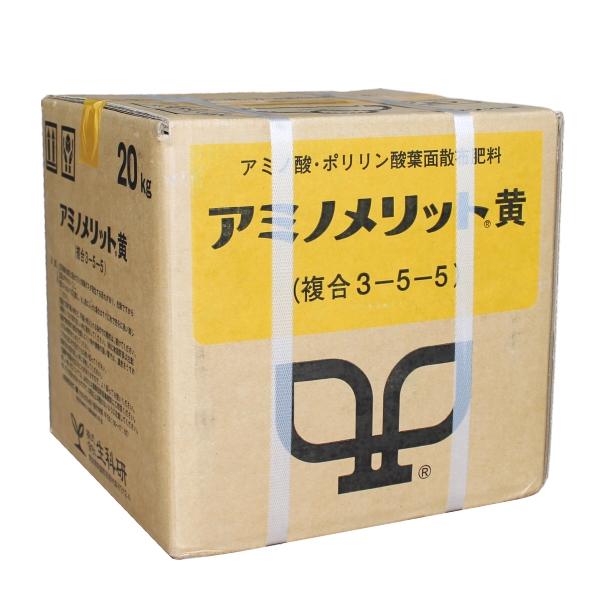 アミノ酸・核酸入り葉面散布剤 アミノメリット黄 20kg(離島・沖縄発送不可)