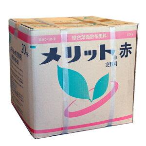綜合葉面散布肥料 メリット お求めやすく価格改定 赤 お買い得品 完熟用 沖縄発送不可 20kg 離島