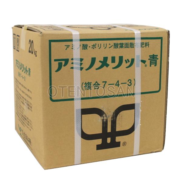 アミノ酸・核酸入り葉面散布剤 アミノメリット青 20kg