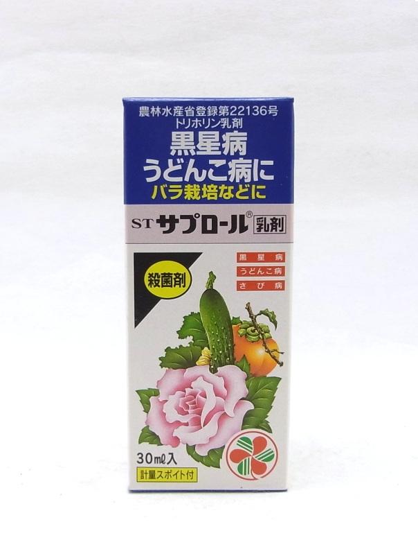 住友化学園芸 サプロール乳剤 30ml 贈与 いよいよ人気ブランド
